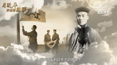 """习近平讲述的故事:""""爱国三问"""""""