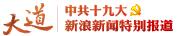 中共十九大新浪新闻特别报道