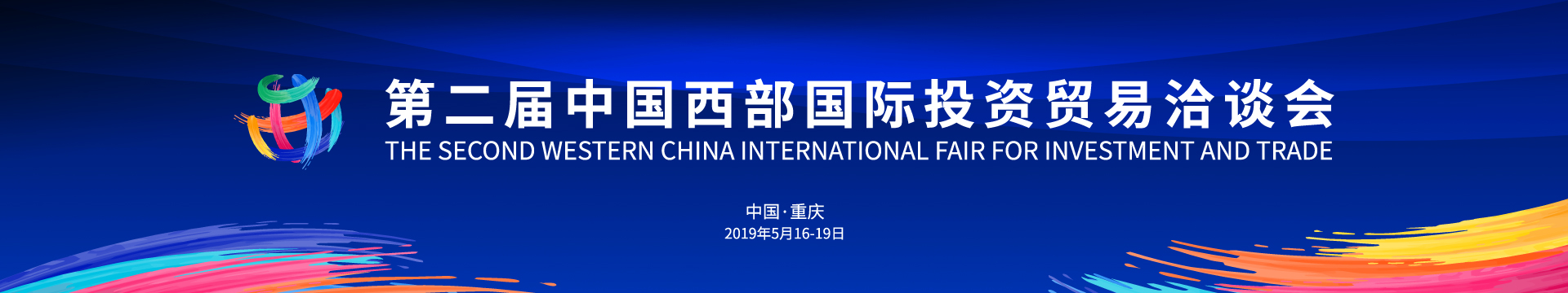 第二届中国西部国际投资贸易洽淡会