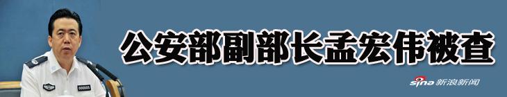 公安部原副部长孟宏伟案一审开庭