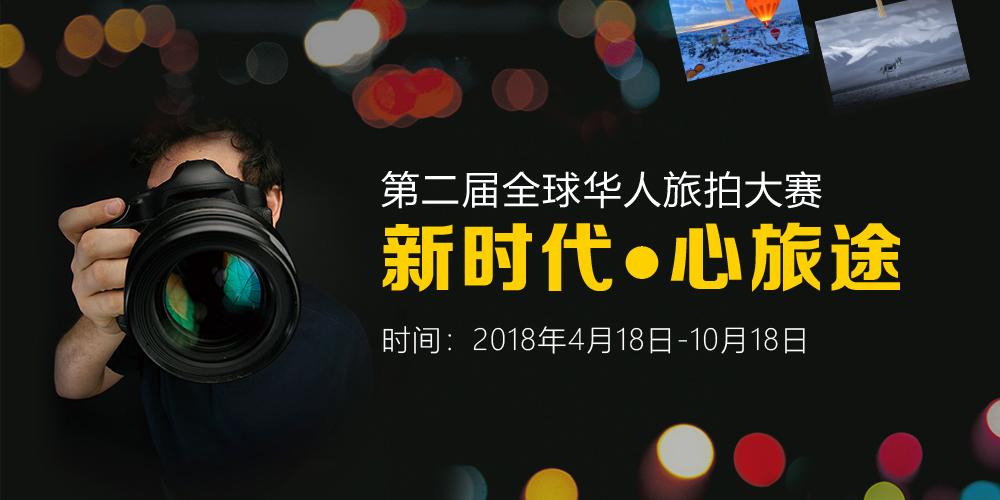 第二届全球华人旅拍大赛开始征集