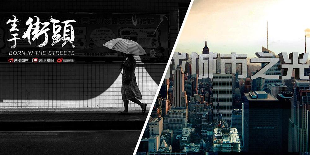 """""""生于街头""""及""""寻找城市之光""""赛事新增投稿通道通知"""