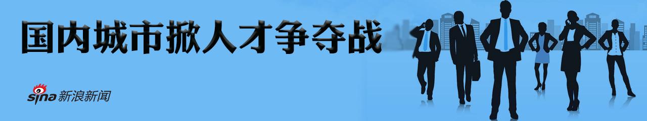 各大城市加码抢人才 北大清华本科毕业生有望直接落户上海