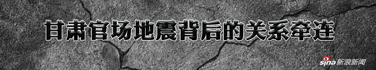 甘肃官场地震背后的关系牵连