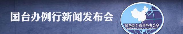 """国台办举行新闻发布会 回应台湾""""断交潮""""等热点问题"""