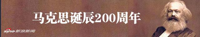 习近平出席纪念马克思诞辰200周年大会