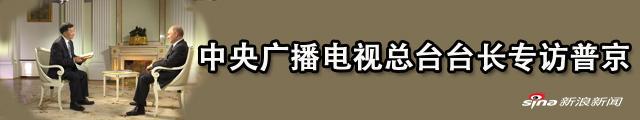 普京接受中央广播电视总台台长专访