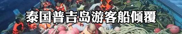 泰国游船翻覆致47名中国人遇难