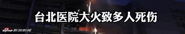 台北医院大火死亡人数升至13人