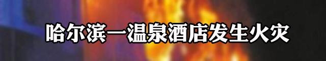 哈尔滨一酒店火灾致20人死亡 调查报告公布