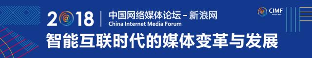 2018中国网络媒体论坛在宁波开幕