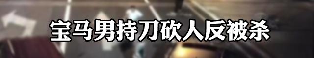 """""""昆山反杀案""""骑车男属正当防卫 执法视频首公布"""