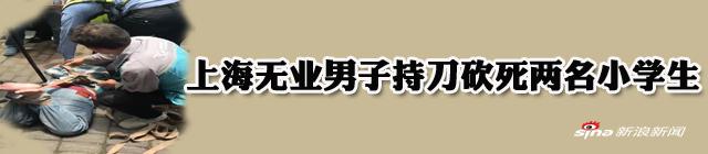 上海两小学生校门口被砍身亡 嫌犯称生活无着报复社会