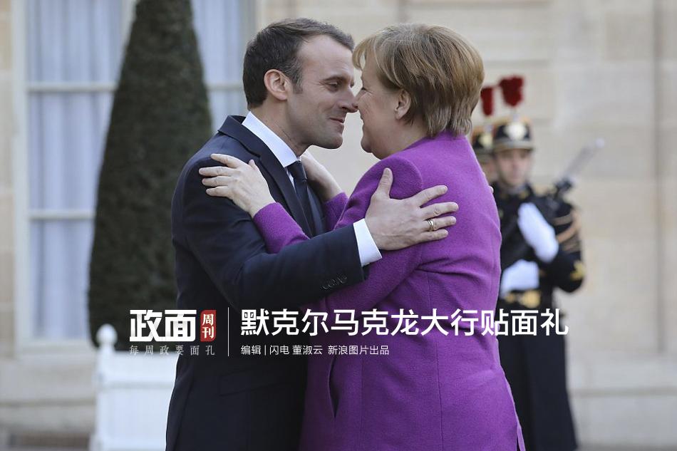 新浪图片《政面》28期:默克尔新任期首访法国 马克龙大行贴面礼