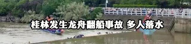 广西桂林龙舟翻船事件致17死 责任事故犯罪嫌疑人被批捕