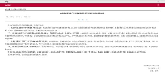 """与中传""""分家"""" 南广学院将更名为南京传媒学院"""