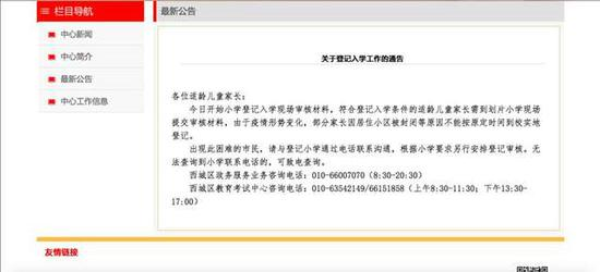 杏悦注册:京市西城区小学入学杏悦注册登记如受图片