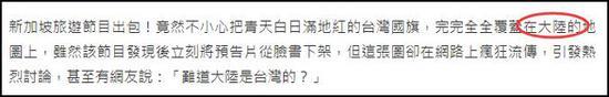 """新加坡节目弄错中国地图并盖上""""青天白日旗"""""""