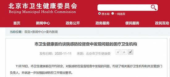 北京市卫健委约谈院感防控督查中发现问题的医疗卫生机构图片