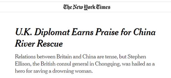 英国外交官勇救中国女子,美媒把中国人批判了一番图片