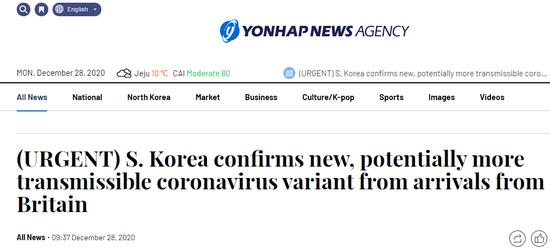 韩国发现感染变异新冠病毒确诊病例