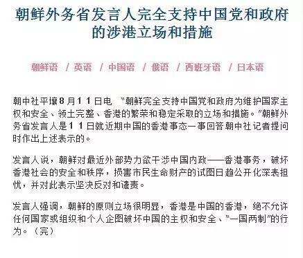 考苏得英文报,聚焦香港局势