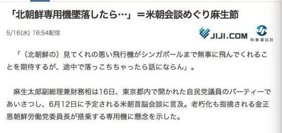 ▲日媒报道原文