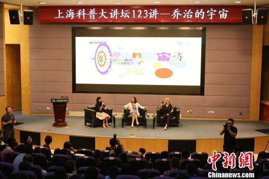 简与露西回答观众提问 上海科技馆 供图