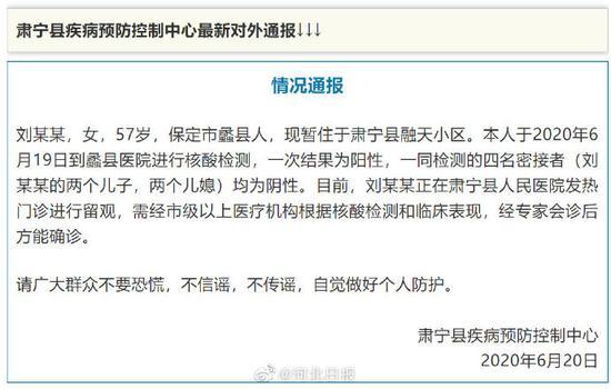 【高德招商】肃宁通报高德招商一新冠阳性检测者在图片