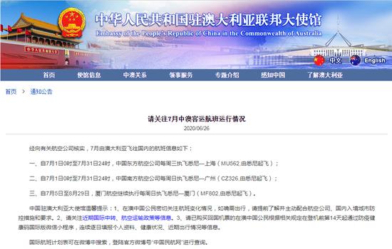 【摩天娱乐】大使馆提醒在澳摩天娱乐中国公民图片