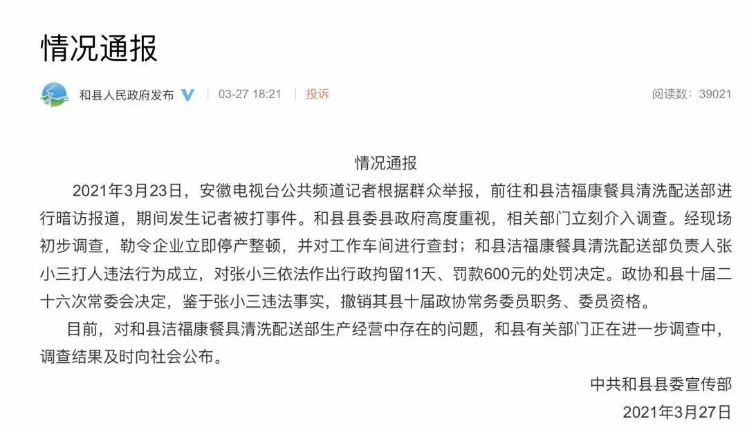记者暗访被打!官方通报:行拘!撤销资格!图片