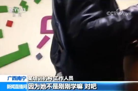 广西南宁某培训机构工作人员:要往前一点吧。因为他不是刚刚学嘛。