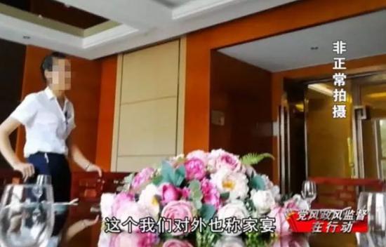 湖北十堰纪委暗访升学宴 酒店:有人问就说办家宴