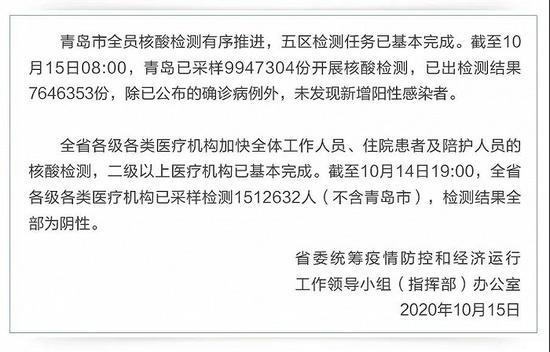 山东省除青岛市的各级各类医疗机构已采样检测1512632人,均为阴性图片