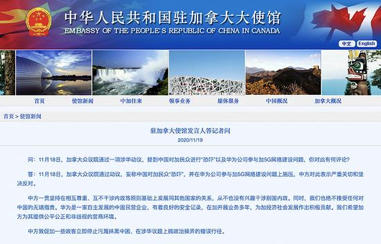 """加拿大众议院通过动议妄称中国对加民众""""恐吓"""" 中使馆回应图片"""