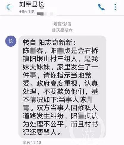 ▲湖南省邵阳市大详区区委副书记阳志奇给隆回县县长刘军所发短信。 图片来源:上游新闻