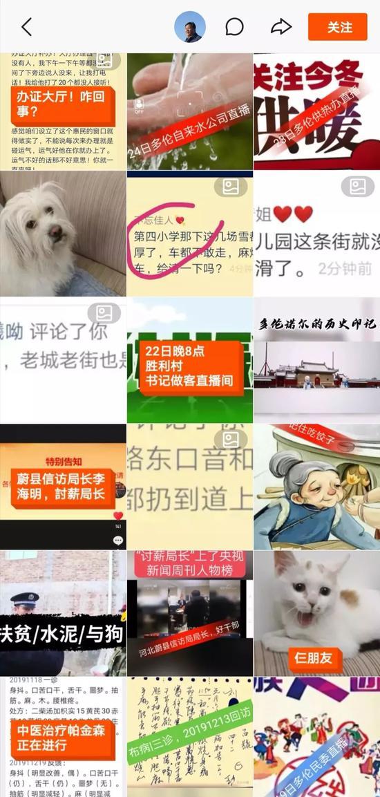 """刘建军的""""烟火气""""直播页面"""