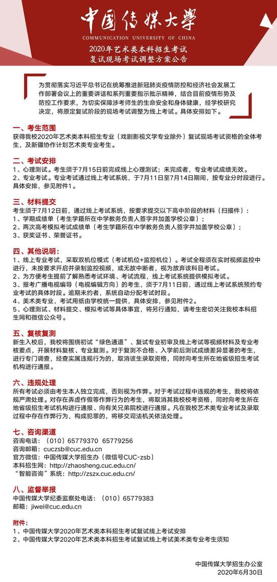 [天富官网]学艺考复天富官网试方案调图片