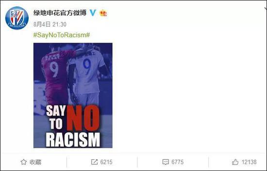 来源:@绿地申花 官方微博
