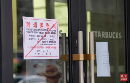 3月13日,首尔市九老区,引发集体感染的呼叫中心所在办公楼外张贴信息称,该楼1至12层封闭。中新社记者 曾鼐 摄