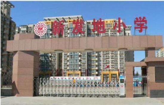 [摩天娱乐]京丰台摩天娱乐新发地小学6月13日开始图片