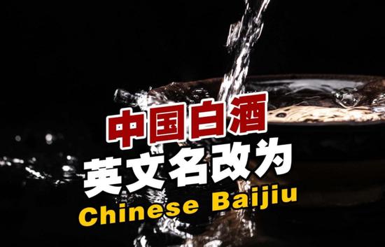 """中国白酒改名""""Chinese Baijiu""""!这些""""中式英语""""享誉全球,你知道吗?图片"""