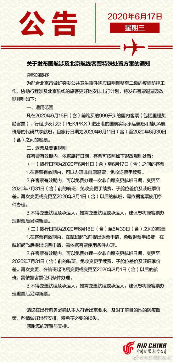 杏悦,最全一文汇总北京航班杏悦退改新方案图片