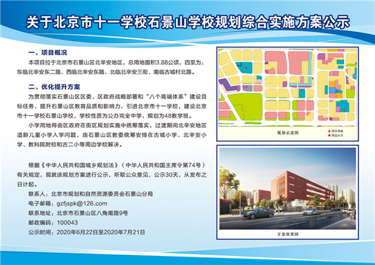 【天富官网】8个班北京十一天富官网学校图片