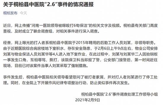 河南一医院领导殴打6旬保洁?官方通报:打人者非领导职务图片