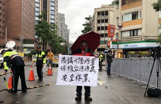 台统派团体抗议日方驱赶台湾渔船,请求解放军保护。(图源:台媒)
