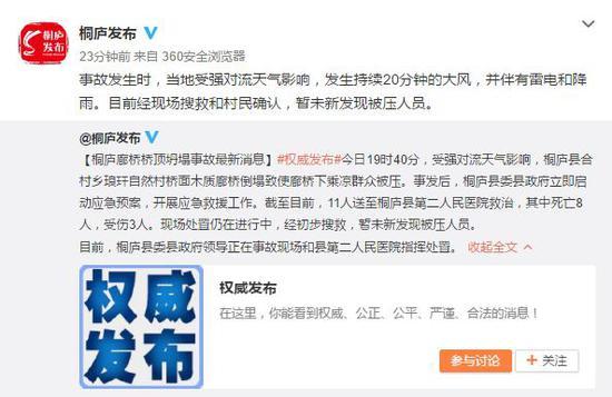 ▲桐庐发布官方微博截图