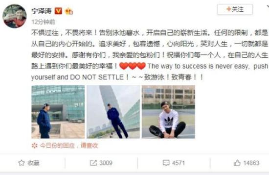 3月6日是河南泳坛名将宁泽涛的26岁生日。