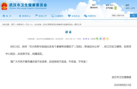 武汉市卫健委深夜辟谣:汉兴街有一新冠病例复阳为谣言