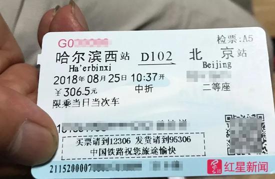 """▲""""九方愉悅·藍天之旅""""成員的返程車票,他們本應於25日上午由哈爾濱返回北京。 圖片來源紅星新聞"""